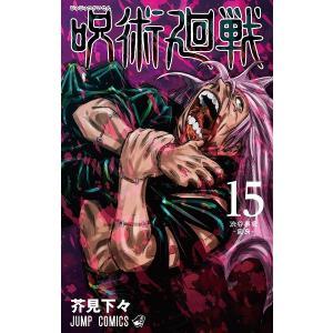 【新品】【即納】呪術廻戦 15 (ジャンプコミックス) じゅじゅつかいせん 単品 芥見下々|speedwagon