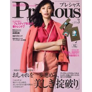 【新品】【即納】Precious(プレシャス) 2021年 3月号 雑誌 ドラえもん×GUCCIコラボ便箋×3セット|speedwagon