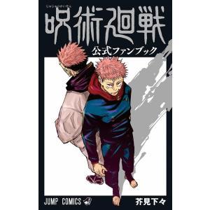 【即納】呪術廻戦 公式ファンブック 芥見 下々 (ジャンプコミックス)|speedwagon