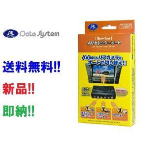 送料無料 データシステム AVセレクター AVS430 外部入力増設 入力3系統 3入力 地デジ+DVD+バックカメラの接続が可能!(AVS414後継モデル)|speedz555