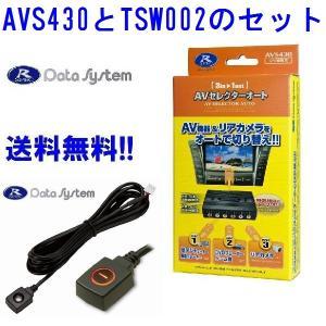 送料無料 データシステム  AVS430+TSW002 AVセレクターと専用スイッチセット 外部入力増設 入力3系統 3入力 地デジ+DVD+バックカメラの接続が可能!|speedz555