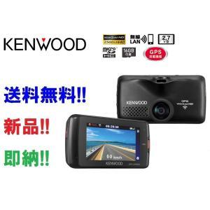 在庫有り 即納 KENWOOD ケンウッド DRV-W630...