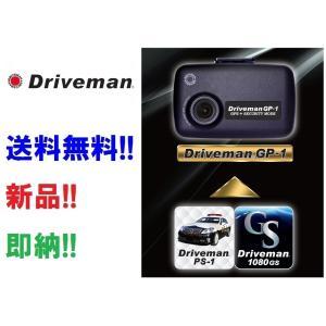 即納 ドライブマン GP-1STD スタンダードモデル 1296x2304の2KフルHDドライブレコーダー 8GB SDカード付属 地デジ電波干渉対策 LED信号対応 12V/24V対応 GP1