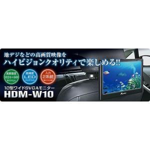 データシステム HDM-W10 後部席用モニター 10.1インチ液晶 リアモニター ヘッドレスト固定アーム付き D端子ハイビジョン入力対応 12V 24V対応の商品画像|ナビ