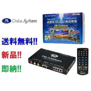 【即納 ポイント5倍〜】全国送料無料 データシステム車載用地デジチューナー HIT7700III 4x4フルセグ 外部入力端子搭載 安心の日本製 HIT7700後継 HIT77700-3|speedz555