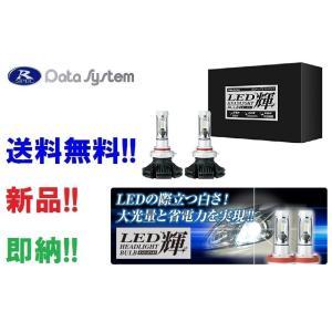 在庫限り! データシステム LED-HB3 LEDバルブ輝 ホワイト HB3 HB4 兼用 Oリング付属 6500K 6000ルーメン speedz555