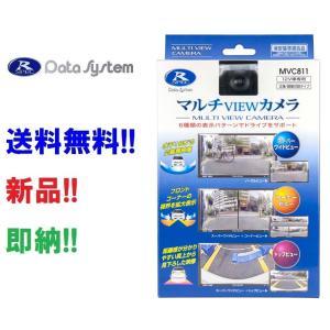 在庫有 即納 高ポイント! データシステム マルチビューカメラ MVC811 フロントにもリアにも使える!6種類のビュー画面 MVC-811|speedz555
