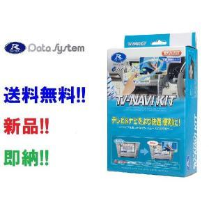 即納 データシステム TV-ナビキット オートタイプ NTN-64A エルグランド メーカー純正ナビ用 E52 H23.11〜|speedz555