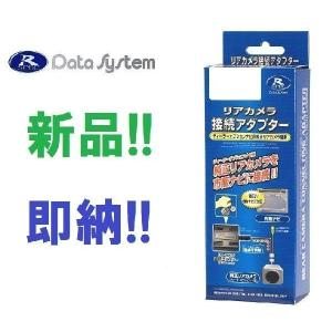 データシステム RCA103D カメラ接続アダプター  ライズ R1.7〜 ナビレディパッケージ装着...