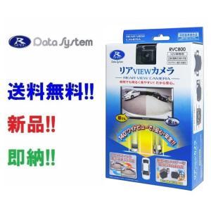 在庫有 即納 高ポイント! データシステム リアビューカメラ RVC800 RCA端子 ピン端子 汎用バックカメラ RVC299ii後継モデル RVC-800 ピンジャックリアカメラ|speedz555