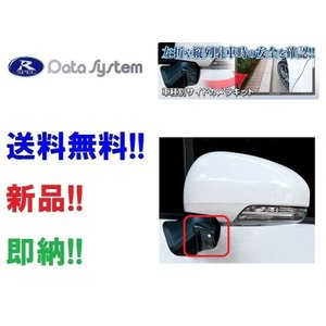 データシステム サイトビューカメラキット SCK-31P3A トヨタ プリウス(NHW20)(H15.8〜H23.12) カメラカバー+カメラ内蔵 LED内蔵タイプ つや消し黒 speedz555