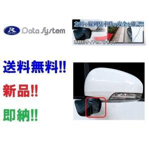 全国送料無料 データシステム サイトビューカメラキット SCK-32P3N トヨタ 30プリウス ZVW30 H21.5〜 カメラカバー+カメラ内蔵 つや消し黒 speedz555