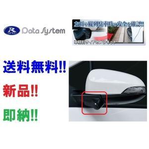 全国送料無料 データシステム サイトビューカメラキット SCK-35A3A トヨタ アクア NHP10 H23.12〜 カメラカバー+カメラ内蔵 LED内蔵 つや消し黒 speedz555