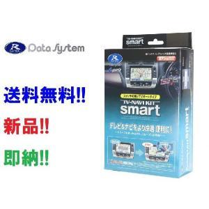 即納 データシステム TV-ナビキットスマート TTN-23S ハリアー メーカー純正ナビ用 AVU65W/ZSU60W・65W H25.12〜(H29.6〜も対応)|speedz555