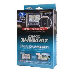 即納 送料無料 データシステム ビルトイン TV-ナビキット TTN-43B-A (トヨタ スペアホールスイッチ用TYPE-A) ビルドインテレビナビキット TTN43B-A TTN43-B-A|speedz555