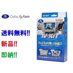 即納 データシステム TVキット 切替タイプ TTV154 トヨタ/ダイハツ ディーラーオプションナビ NKT-W50用2000年モデル|speedz555