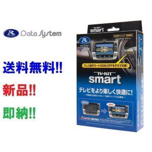 即納 送料無料 データシステム TTV411S TVキットスマート LS500 LS500h LC500 LC500h NX300 NX300h UX200 UX250h 220系クラウン ナビ操作も可能 TVナビキット|speedz555