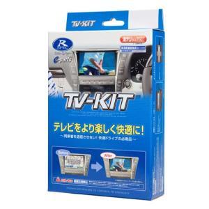 【即納!】データシステム TVキット 切替タイプ UTV414 マツダ3 R1.5〜 メーカーオプションナビ マツダコネクトナビ用 ナビ操作も可能|speedz555