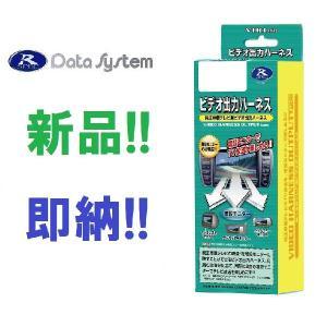 データシステム ビデオ出力ハーネス VHO-H21 エディックス メーカーナビ用 BE1・2・3・4・8 H16.7〜H21.8|speedz555