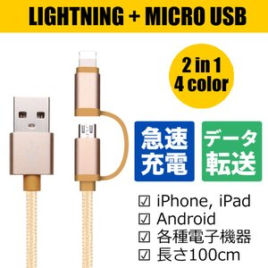 【コメント】 2WAY・USB充電ケーブルです。iphone端子、Micro-USB端子のある機器に...