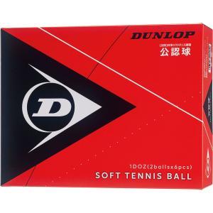 DUNLOP ダンロップテニス  DUNLOP ダンロップ ソフトテニスボール公認球 1ダース入り DSTB2DOZ spg-sports