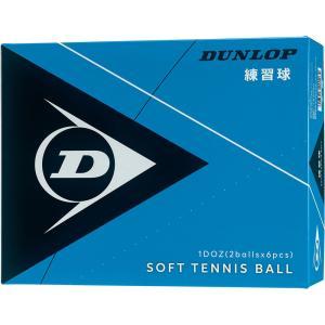 DUNLOP ダンロップテニス  DUNLOP ダンロップ ソフトテニスボール練習球 1ダース入り DSTBPRA2DO spg-sports