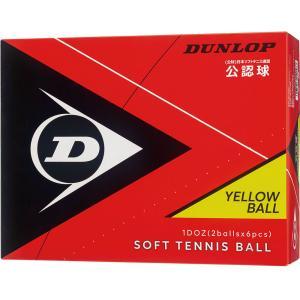 DUNLOP ダンロップテニス  ダンロップ ソフトテニスボール 公認球<イエロー> 1ダース DSTBYL2DOZ spg-sports