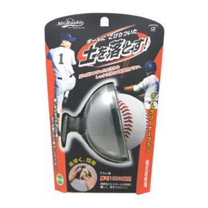 イケモト IKEMOTO  ボールクリーナーブラシ硬式球専用 Mr.Rookie BCB326|spg-sports