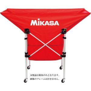 ミカサ MIKASA MIKASA 携帯用折り畳み式ボールカゴ 舟型 用幕体 レッド ACBB210R|spg-sports