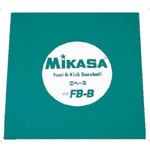 ミカサ(MIKASA) フットベースボール用塁ベース FBB|spg-sports