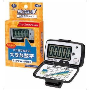 ミカサ(MIKASA) 歩数計 あとなんぽ(大型表示タイプ) PH173|spg-sports