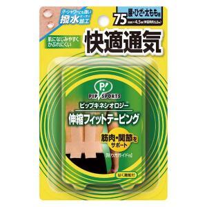 ミカサ(MIKASA) キネシオロジーテープ 快適通気 75mm幅 PS279|spg-sports