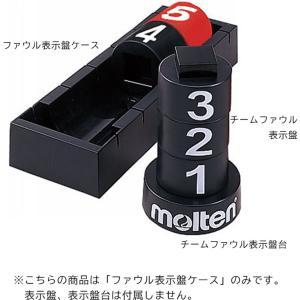 モルテン Molten 器具・備品 ファール表示版ケース BFNCI|spg-sports