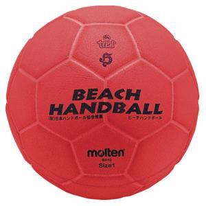 モルテン(Molten) ビーチハンドボール 1号球 オレンジ BH1O|spg-sports