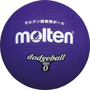 モルテン(Molten) ドッジボール0号球 紫 D0V|spg-sports