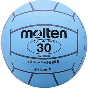 モルテン Molten バレーボール(小学校新教材用) KVN30SK