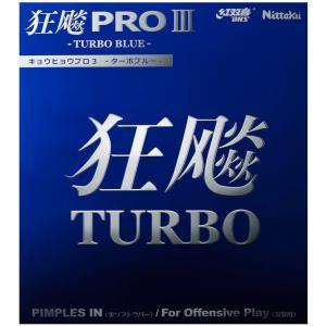 ニッタク Nittaku 裏ソフトラバー HURRICANE PRO III TURBO BLUE キョウヒョウプロ3 ターボブルー  NR8725 ブラッ|spg-sports