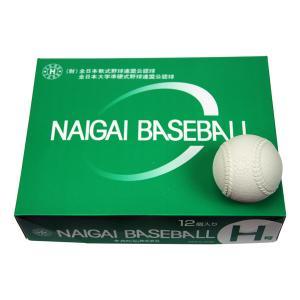 内外 準硬式野球ボール新型H号 1ダース 12個 セット  HNEW|spg-sports