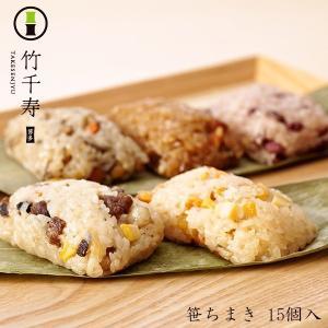 「竹千寿」笹の葉ちまき 笹ちまき 15個入