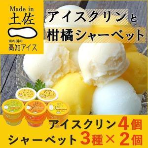 生産高日本一を誇る高知県産ゆず果汁だけを使用したゆずシャーベット。 少しのほろ苦さと水々しさが特徴の...