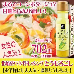 北海道の大地からプリプリのコーンの旨みをプラス。とうもろこしの甘さに感激!  ◆全国調味料選手権20...