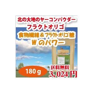 北海道産ヤーコンの芋の部分を使用したヤーコン パウダーはお子様もお召し上がりいただけます  ・原材料...