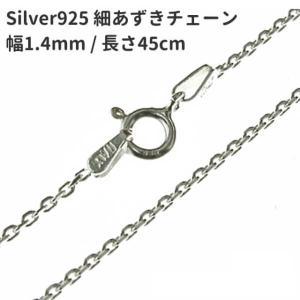 45cm 幅1.4mm シルバー925 4面カット細あずきネックレスチェーン|spica-france