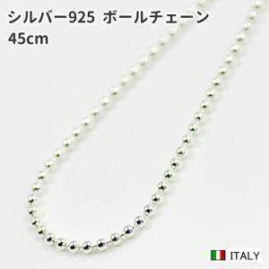 45cm 1.5mm シルバー925 ボールチェーン ネックレス|spica-france