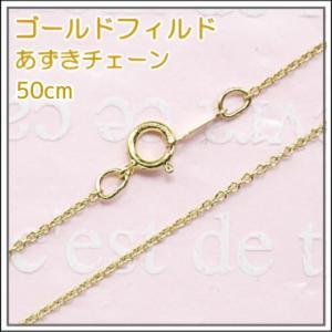 50cm 14kゴールドフィルド 幅1.1mm 極細あずきネックレスチェーン|spica-france
