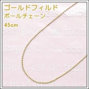 45cm 14kゴールドフィルド 1.2mm ボールネックレスチェーン|spica-france