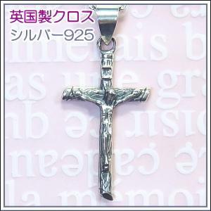 【SALE】シルバー925 キリストクロス 十字架 英国製 ネックレス ペンダント ネックレス SV925|spica-france