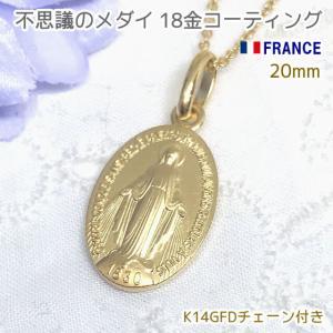 【SALE】20mm 18金コーティング プレーン不思議のメダイ 奇跡のメダイユ フランス製 本物 k18 18k 聖母 マリア ペンダント ネックレス|spica-france