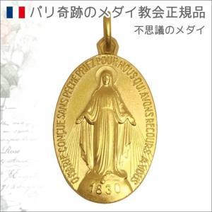 XLサイズ 金色 不思議のメダイ パリ奇跡のメダイユ教会正規品 フランス製 本物 聖母 マリア ペンダント トップ ヘッド チャーム メダル ゴールドネックレス|spica-france