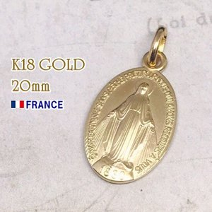 18金 20mm プレーン 不思議のメダイ 奇跡のメダイユ フランス製 カトリック聖品 本物 k18 18k 聖母 マリア ペンダント トップ メダル ゴールド ネックレス|spica-france